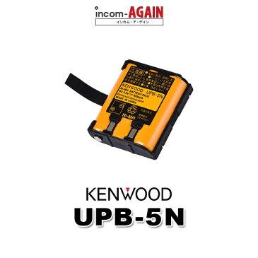 ケンウッド トランシーバー UBZ-LP20 UTB-10対応充電式ニッケル水素バッテリーUPB-5N