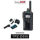 ケンウッドKENWOODデジタルトランシーバーハイパーデミトスTPZ-D510/小柄無線機/軽量・小型/飛距離重視/業務仕様