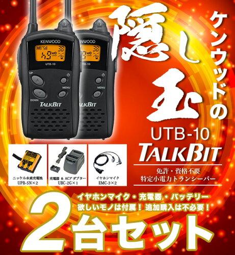 ★送料無料★インカム トランシーバー ケンウッド UTB-10 2台セット UTB-10 ×2 UPB-5N ×2 EMC-3 ...