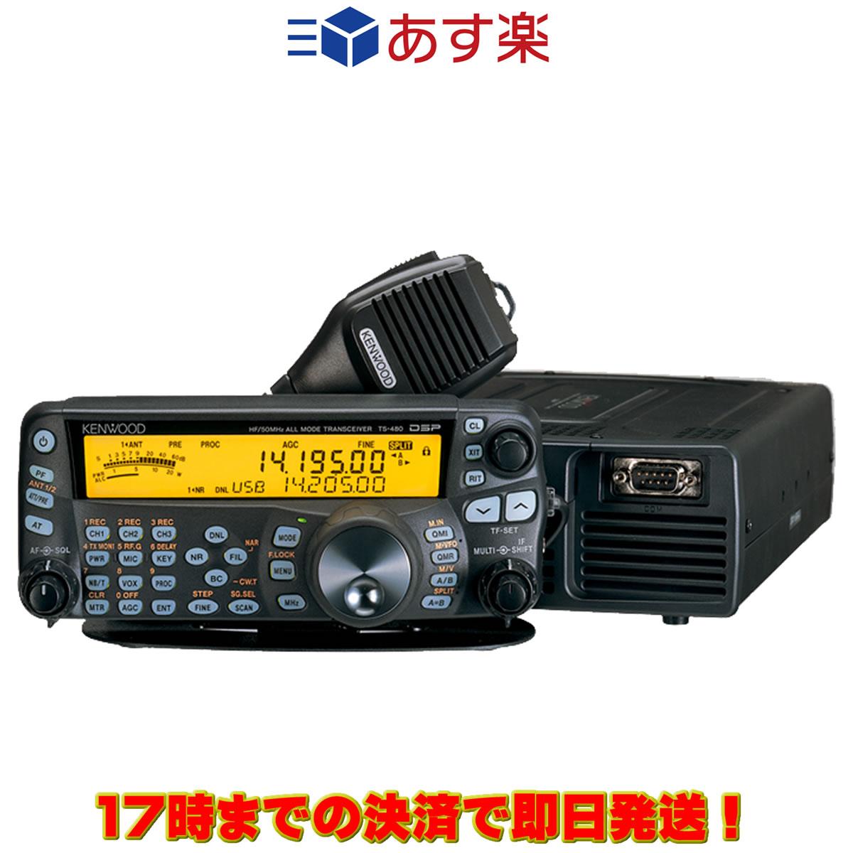 アマチュア無線機, 車載機 TS-480DAT HF50MHz 50W