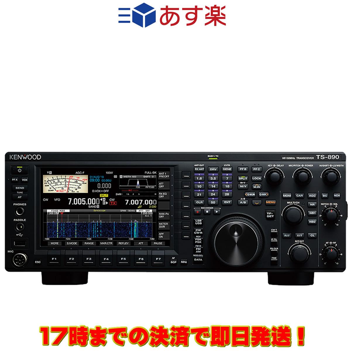 アマチュア無線機, 固定機 TS-890S HF50MHz :100W