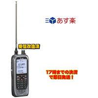 IC-R30(受信改造済)アイコム広帯域ハンディレシーバー