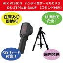 【新品】【国内発送】【即納可能】【SDカード付属】HIK VISION 体温測定 非接触 【業務用】ハンディサーマルカメラ DS-2TP31B-3AUF(スタンド付き)