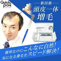 クイックPON(クイックポン)商品画像