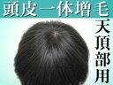限りなく自然な次世代のかつら。男性用・女性用兼用(白髪入りタイプもあり)【頭皮一体増毛】...