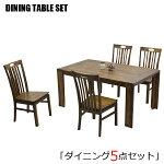 ダイニングテーブルセット4人掛け5点セット4人用北欧おしゃれシンプルモダン木製無垢材ダイニングセットダイニングテーブルシックミッドセンチュリー食卓セットダイニングチェアーリビングテーブルセット送料無料