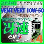 送料無料☆あす楽!【KAWASAKI/カワサキ】 冴速 4本セット ELF Vent Vert SL10W-40(エルフ ヴァン・ヴェール) 1リットル缶×4本セット バイク オイル