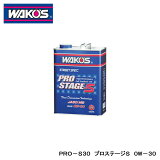 【WAKO'S/ワコーズ】 PRO-S30 プロステージS 0W-30 4L 品番:E225