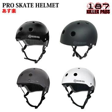 187KILLERPADS ワンエイトセブンキラーパッド PRO SKATE HELMET プロスケートヘルメット メンズ レディース キッズ 子供 スケートボード スケボー プロテクター ヘルメット BLK GRAY WHT S/M/L/XL