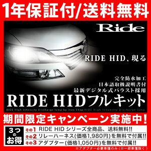 RIDE、HIDついに現る…ライドHIDシステム、送料無料&1年保証&リレーハーネス付属ピノ55W: RIDE...