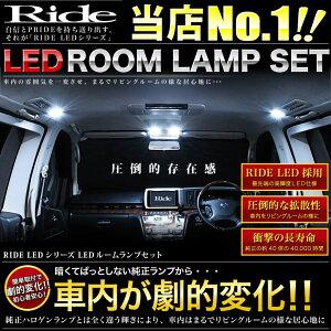 簡単ドレスアップに!【メール便対応】RIDE爆連MH23SワゴンRスティングレー LEDルームランプFLU...