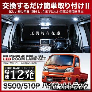 【簡単取付】S500P/S510P ハイ...