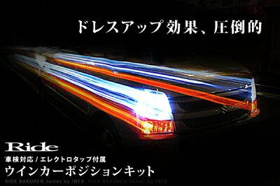 定番ドレスアップ★スモールランプに連動してウインカーを微かに常時点灯!LEDにも対応【メール...
