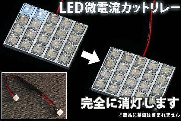 【メール便対応】NCP81G シエンタダイスLEDルームランプ 微点灯カット ゴースト対策 抵抗リレー