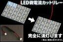 【メール便対応】LEDルームランプ用 12V車用 微点灯カット ゴースト対策 抵抗1本