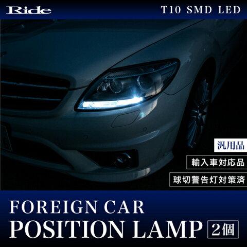 【メール便可】ランドローバー レンジローバーヴォーグ LM [H20.3〜H21.11]RIDE SMD LED ポジション T10【ホワイト/2個】キャンセラー内蔵