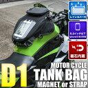 品番D1 バイク用 タンクバッグ コンパクトサイズ 3L収納...
