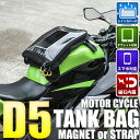品番D5 バイク用 タンクバッグ タブレットバッグ マップバ...