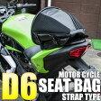 バイク用 シートバッグ 品番D6 リアバッグ ストラップ取付タイプリアシート スタイリッシュバッグ BIKE 単車 モーターサイクル カバン 鞄