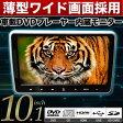 DVDプレーヤー内蔵型10.1インチヘッドレストモニター 12VDVD・CD再生 USB HDMI 大型モニター 車載モニター シガー電源