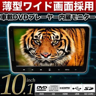 パジェロ DVDプレーヤー内蔵型10.1インチヘッドレストモニター 12V