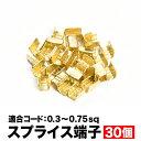 品番EL01 スプライス端子 0.3-0.75sq 30個セット