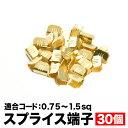 品番EL02 スプライス端子 0.75-1.5sq 30個セット