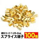 品番EL03-100 スプライス端子 1.25sq -2sq 100個セット