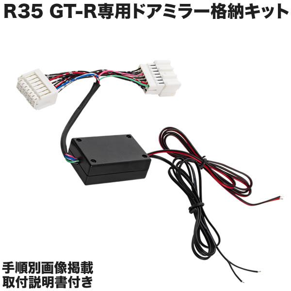 外装・エアロパーツ, ドアミラー  R35 GT-R (GTR)