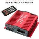 高性能 高音質 パワーアンプ MA-200 最大160W 40W×4ch 12V仕様 カーステレオ カーオーディオ リモコン付き USBメモリー SDカード対応