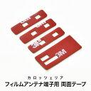 イネックスショップで買える「カーナビ フィルムアンテナ端子用 両面テープ 4枚 地デジ フルセグ ワンセグ カロッツェリア 楽ナビ」の画像です。価格は150円になります。