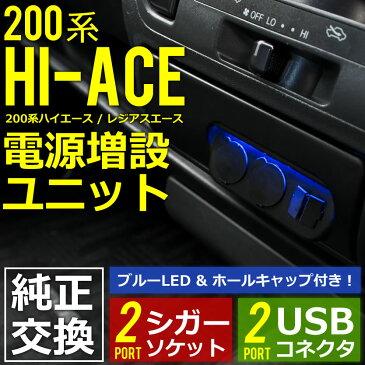 200系ハイエース レジアスエース 専用 灰皿交換 シガー 電源増設 シガー×2個 USB×2個 スマホ充電 全グレード共通