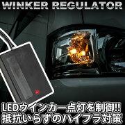 ウインカー レギュレーター