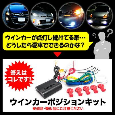 RIDENA系ロードスターウインカーポジションキット車検対応【あす楽対応_近畿】