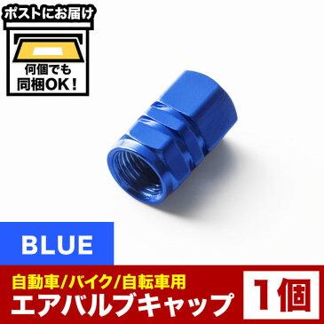 エアバルブキャップ タイヤ バルブキャップ 1個売り 車 バイク 自転車 米式 カラー ブルー 青
