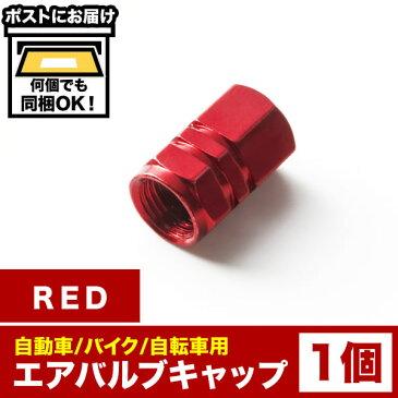 エアバルブキャップ タイヤ バルブキャップ 1個売り 車 バイク 自転車 米式 カラー レッド 赤