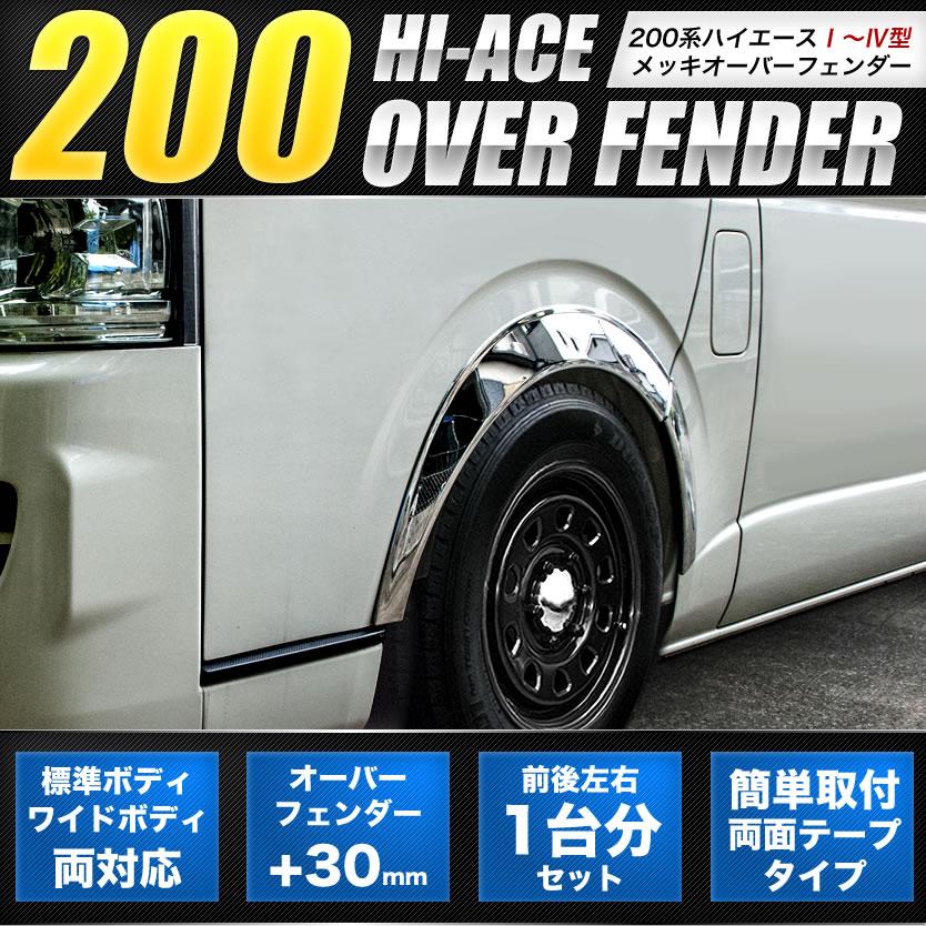 200系 ハイエース/レジアスエース メッキオーバーフェンダー 1台分1型 2型 3型 4型 全年式対応 標準 ワイドボディ バン ワゴン DX スーパーGL 全グレード対応 +30mm