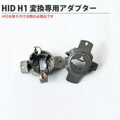 HIDを取り付ける際の必需品!【2個SET】HID H1 特殊アダプターR32後期 スカイライン