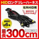【社外HID用】H81W/H82W ekスポーツ純正フォグロングリレーHB4用