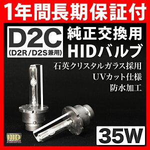 【1年保証付】ACU/MCU3#W系 ハリアー純正HID交換バルブ【35W】D2C(D2S/D2R兼用)【あす楽対応_近畿】