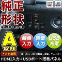 M700A・M710A ブーン [H28.4?]HDMI入力+USB電源・充電ポート スイッチホールパネル 最大2.1A トヨタAHDMI接続 USB充電 スイッチホール カーナビ接続 携帯 スマホ スマートフォン タブレット ミラーリング 充電器