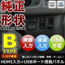 L275/285S ミラ [H18.12?]HDMI入力+USB電源・充電ポート スイッチホールパネル 最大2.1A トヨタBHDMI接続 USB充電 スイッチホール カーナビ接続 携帯 スマホ スマートフォン タブレット ミラーリング 充電器