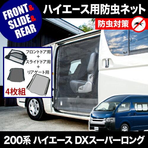 ★車用網戸★200系 ハイエース DXスーパーロング 4ドア防虫ネット ...