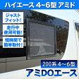 【簡単取付】200系 ハイエース 4型 [H25.12〜]車種専用網戸 アミDOエース 2枚セット【純正サイズでジャストフィット】走行中使用可能!【送料無料】【smtb-k】inex0098