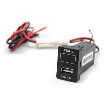 品番U08 NSP/NCP140系 ポルテ 温度計付き USB充電ポート 増設キット トヨタAタイプ 5V 最大2.1A