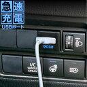 ランドクルーザープラド 後期 急速充電USBポート 増設キット ...