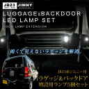 JB23系 ジムニー JIMNY ルームランプ ラゲッジ ラゲージ 後部 明かり送料無料! 増設用 LEDバッ...