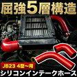 JB23 ジムニー 4型以降 シリコンインテークホース 5層構造 レッドJIMNY シリコン インテークホース 5層構造 赤 レッド エンジンルーム ドレスアップ