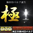 極 D2C(D2S/D2R兼用) 純正HID交換バルブ 35W T30 エクストレイル