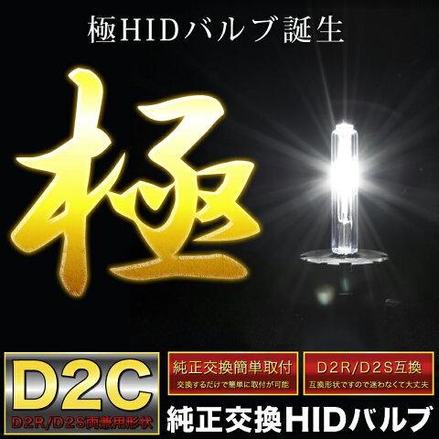 極 D2C(D2S/D2R兼用) 純正HID交換バルブ 35W Y12 ウイングロード
